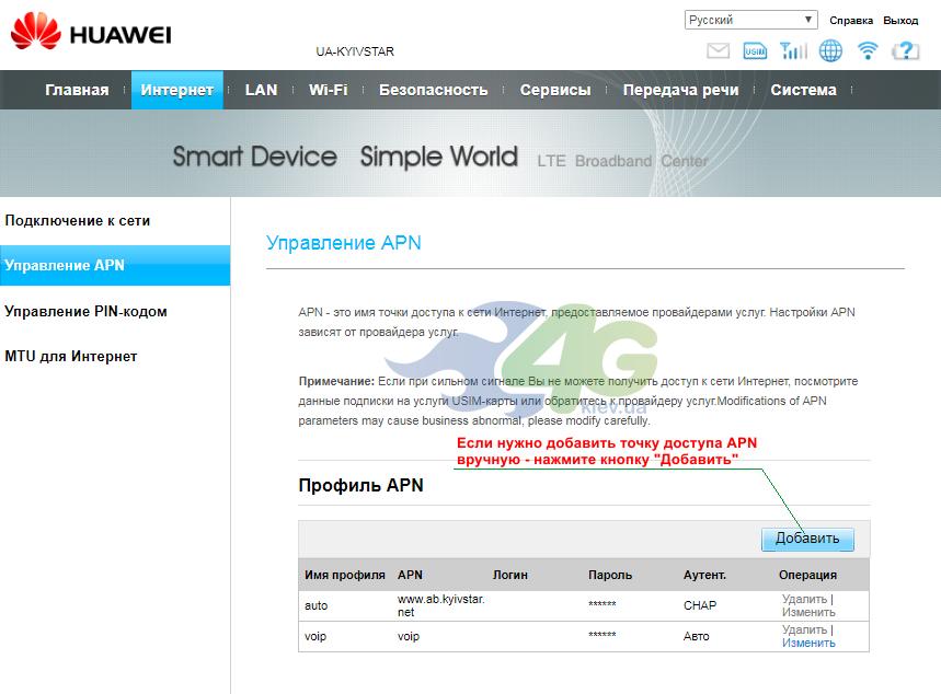 Добавление точки доступа APN Huawei E5172