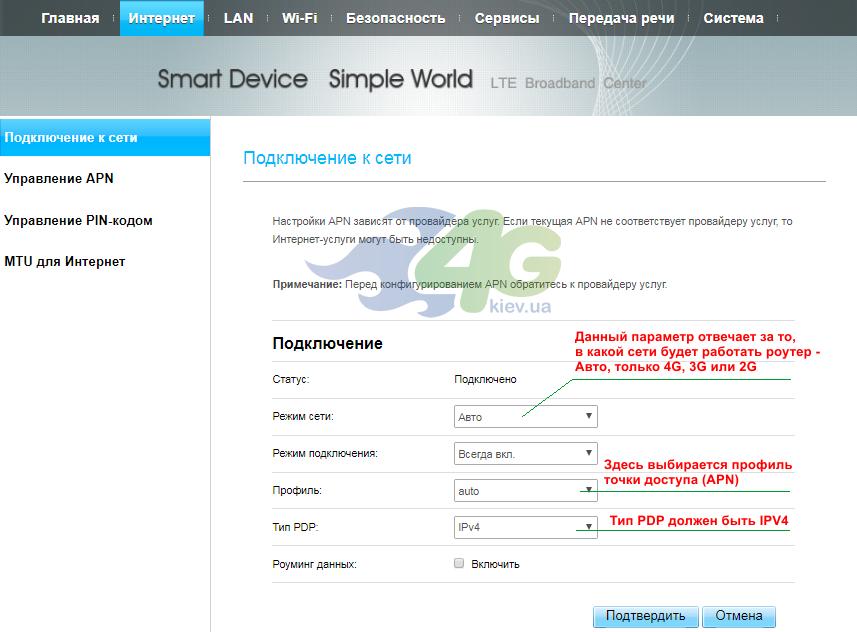 Меню управления Huawei E5172 - раздел Интернет