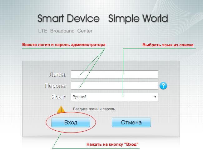 Страница ввода пароля админ-интерфейса Huawei E5172