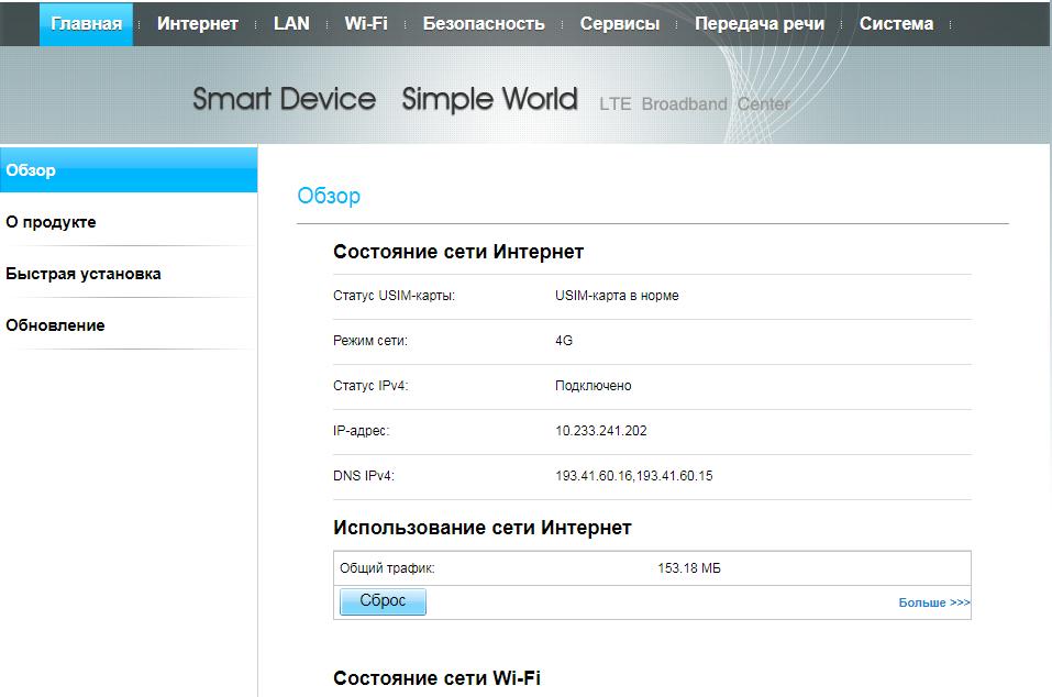 Главная страница веб-интерфейса Huawei E5172