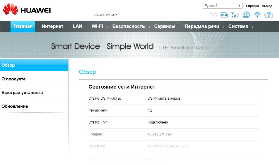 Стартовая страница интерфейса настроек Huawei E5172