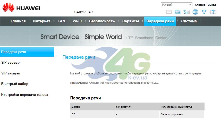 Настройка VoIP и SIP на роутере Huawei E5172