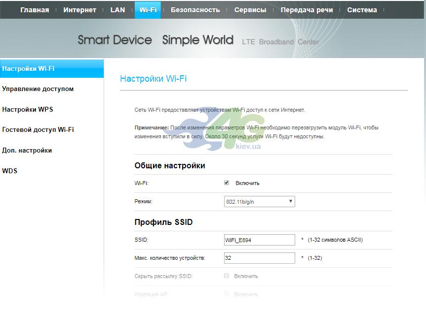 Настройки WiFi роутера Huawei E5172