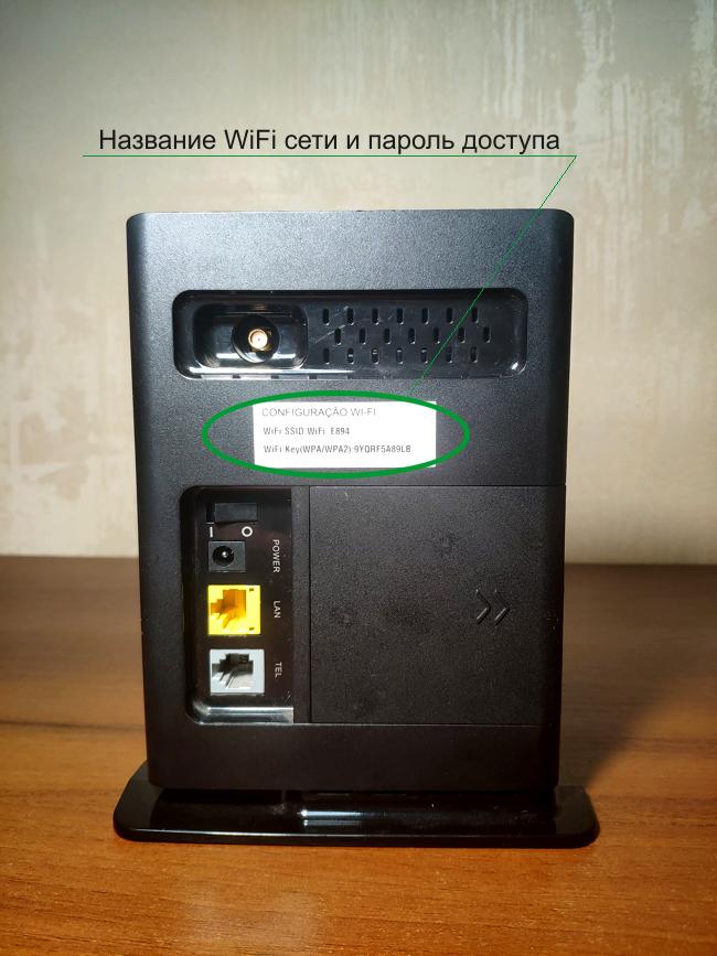 Наклейка с названием WiFi сети и паролем Huawei E5172