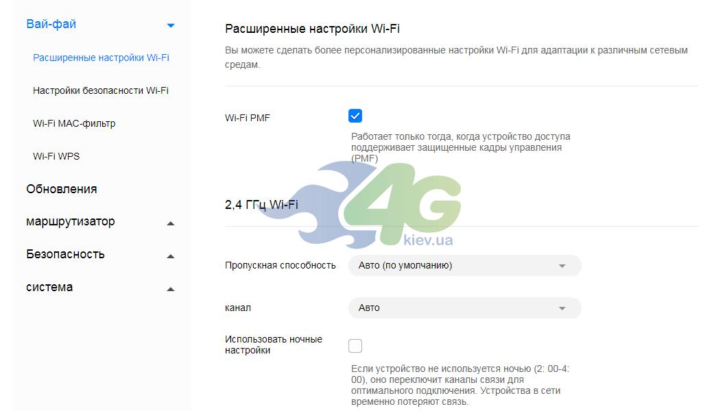 Дополнительные настройки WiFi