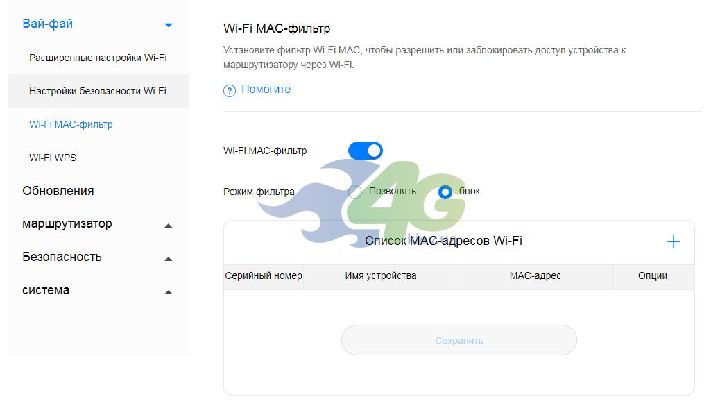 WiFi MAC-фильтр Huawei B535