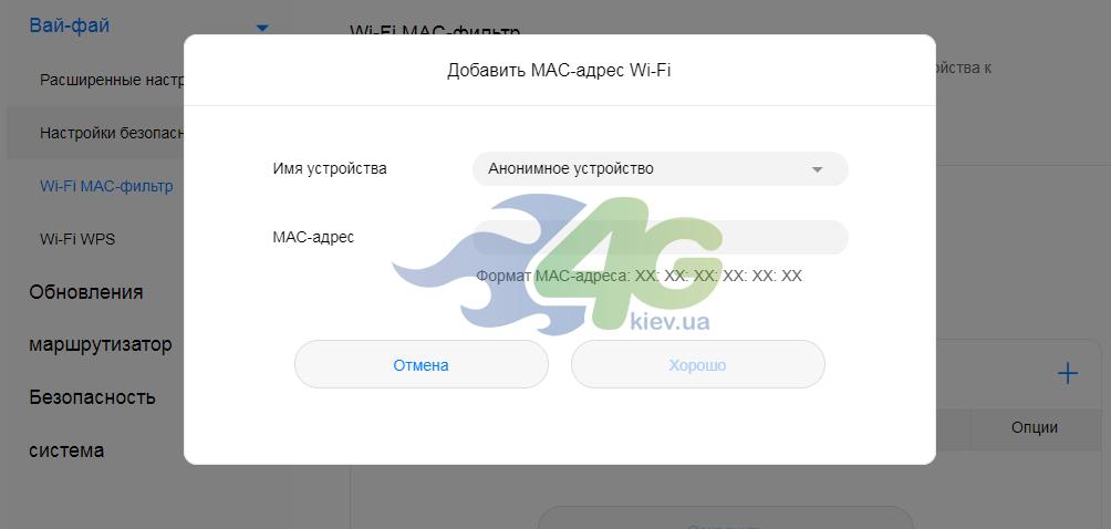 Окно WiFi MAC-фильтр Huawei B535