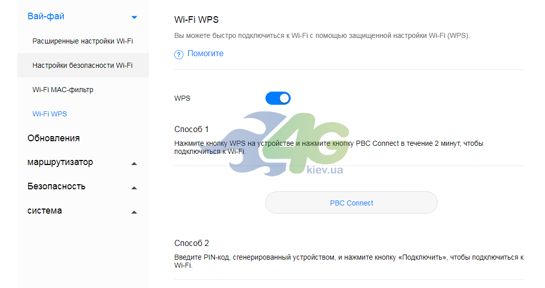Настройка Wi-Fi WPS в Huawei B535