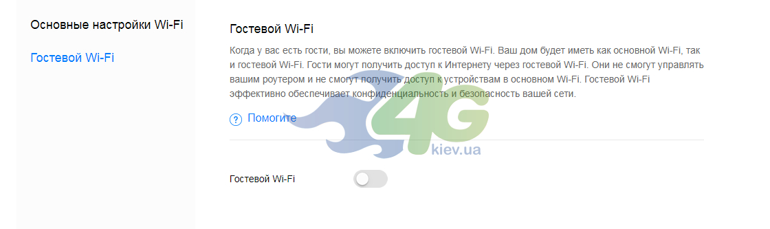 Настройка гостевой Wi-Fi сети в Huawei B535