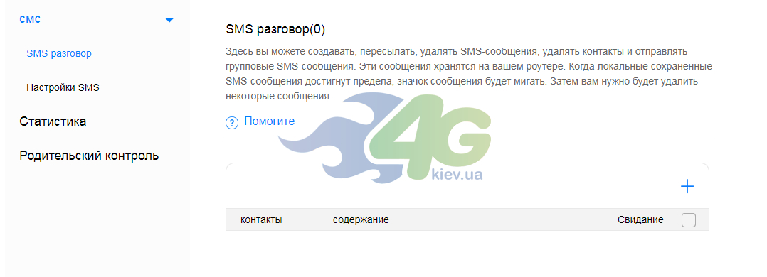 Настройки системы Huawei B535 (SMS)