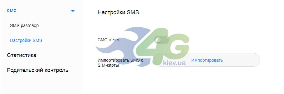 Настройки SMS
