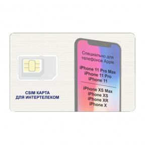 SIM-карта для подключения новых iPhone к Интертелеком